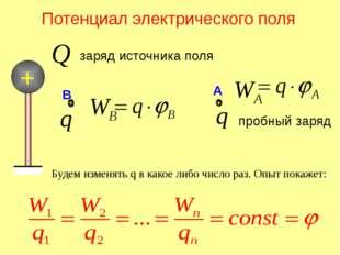 Потенциал и разность потенциалов Потенциал- это энергетическая характеристика
