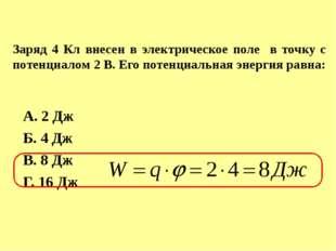 А. 200 В Б. 100 В В. 50 В Г. 0 В Потенциал точки А равен 100 В. Чему равен п