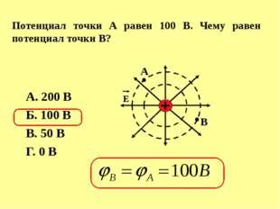 Заряд 1 создает в точке А потенциал 400 В, заряд 2 создает в этой точке поте