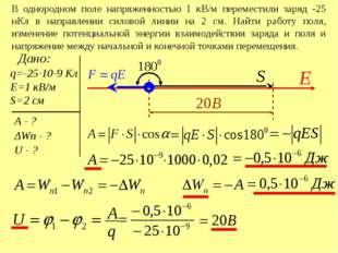 В однородном поле напряженностью 60 кВ/м переместили заряд 5 нКл на 20 см под