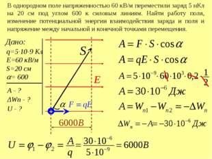 В однородном поле напряженностью 60 кВ/м переместили заряд 5 нКл на 20 см по