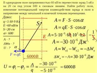 Физический диктант №3. 1.Чему равна работа сил электростатического поля на за