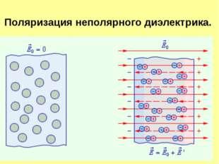 Проводники в электрическом поле. Электростатическая индукция-перераспределени