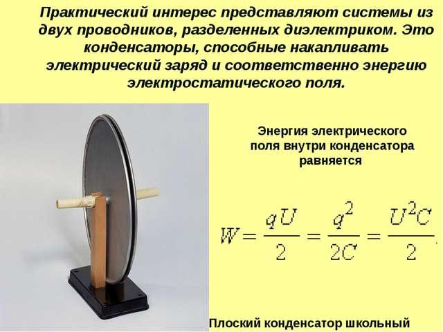 Электроемкость-это физическая величина, характеризующая способность конденсат...