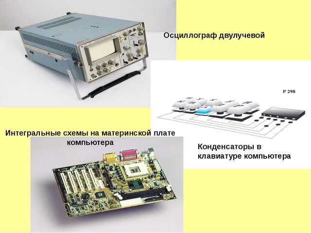 Колебательный контур Приемник А.С.Попова Фотовспышки