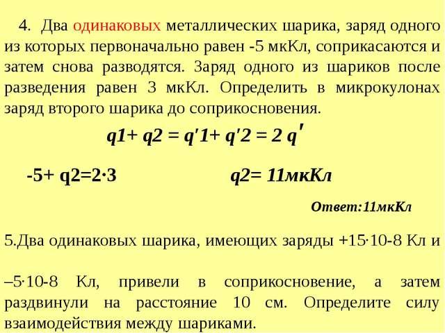4. Два одинаковых металлических шарика, заряд одного из которых первоначальн...