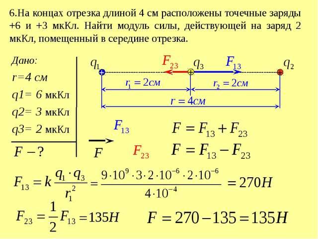6.На концах отрезка длиной 4 см расположены точечные заряды +6 и +3 мкКл. Най...
