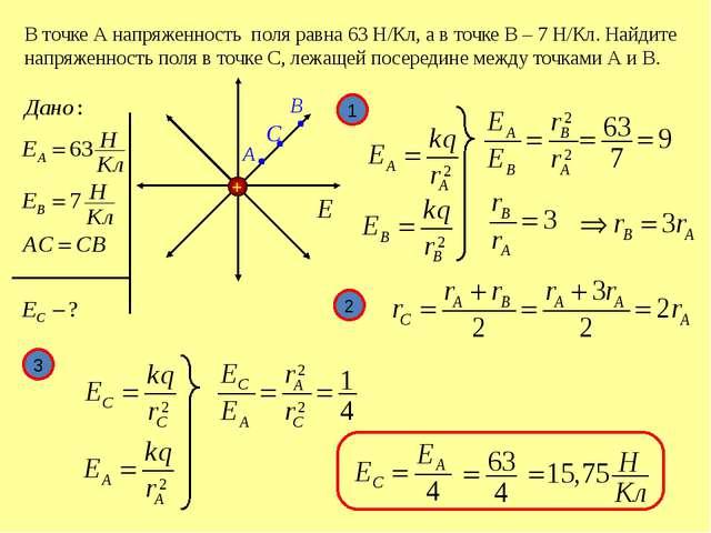 В точке А напряженность поля равна 63 Н/Кл, а в точке В – 7 Н/Кл. Найдите на...