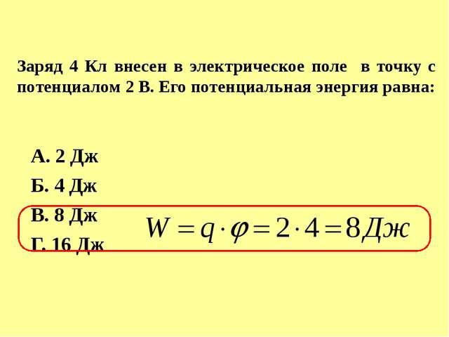 А. 200 В Б. 100 В В. 50 В Г. 0 В Потенциал точки А равен 100 В. Чему равен п...