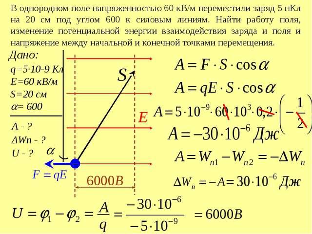 Физический диктант №3. 1.Чему равна работа сил электростатического поля на за...