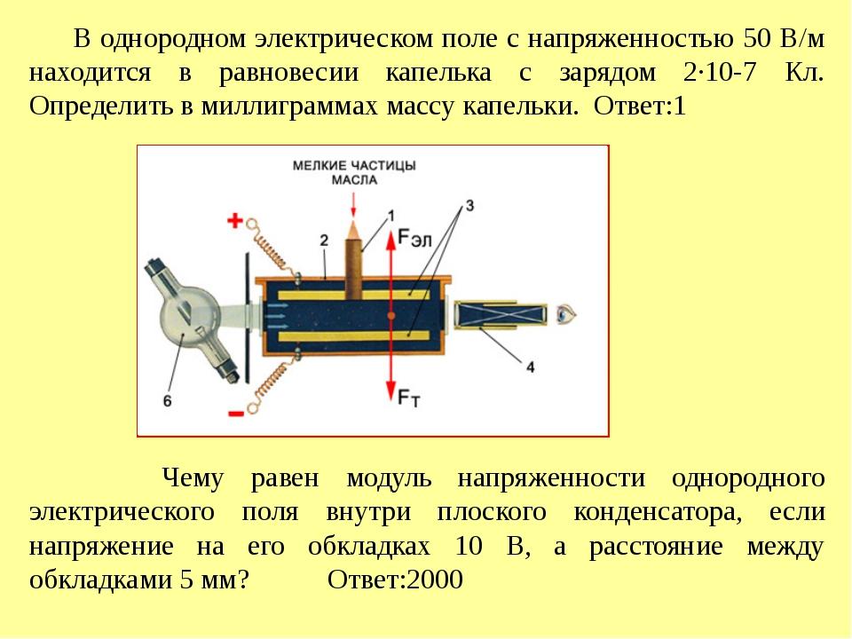 1.На одной из пластин плоского конденсатора емкостью С находится заряд +q, а...