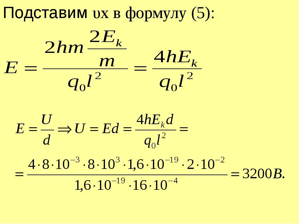 Ответ: U=3200В
