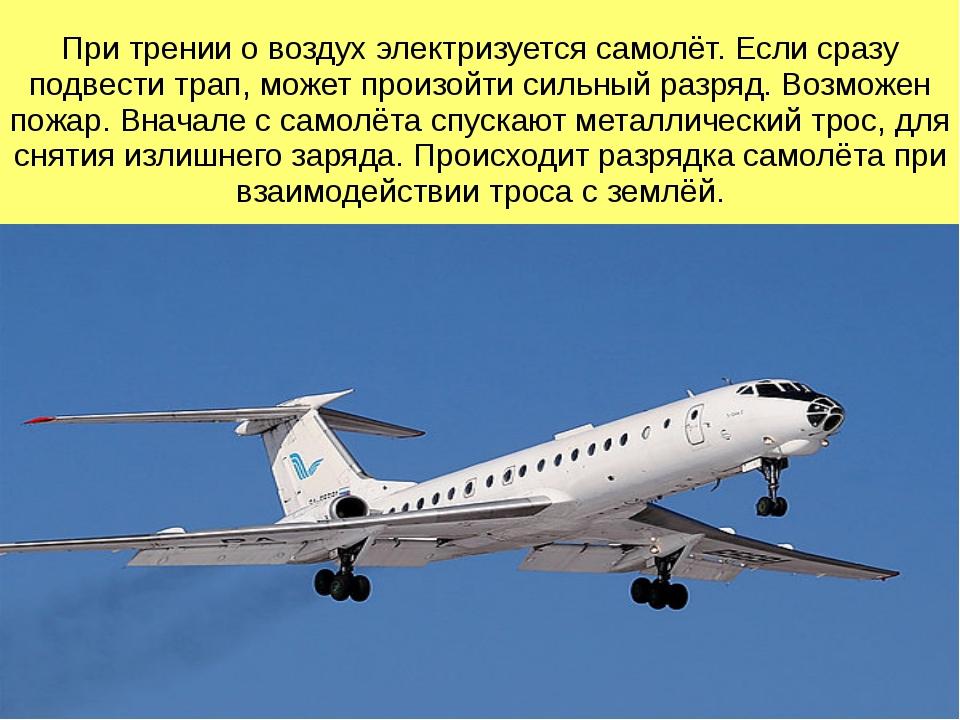 При трении о воздух электризуется самолёт. Если сразу подвести трап, может пр...