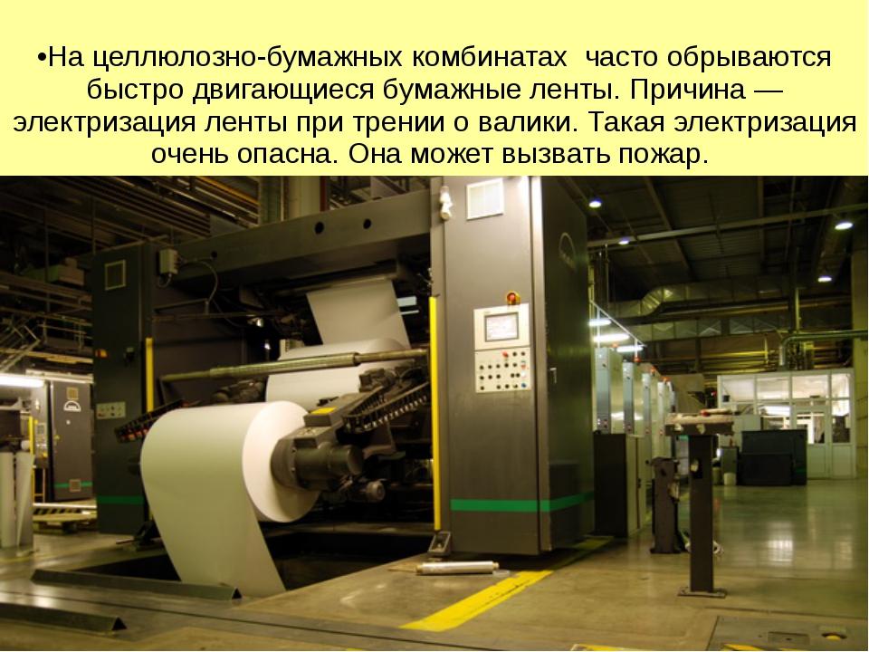 На целлюлозно-бумажных комбинатах часто обрываются быстро двигающиеся бумажны...