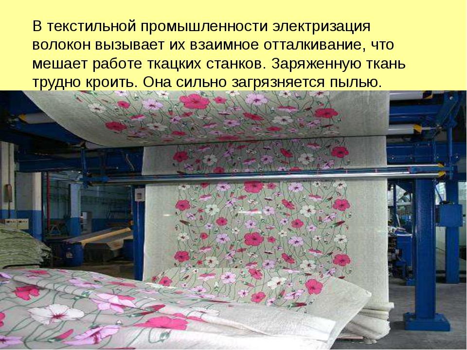 В текстильной промышленности электризация волокон вызывает их взаимное отталк...