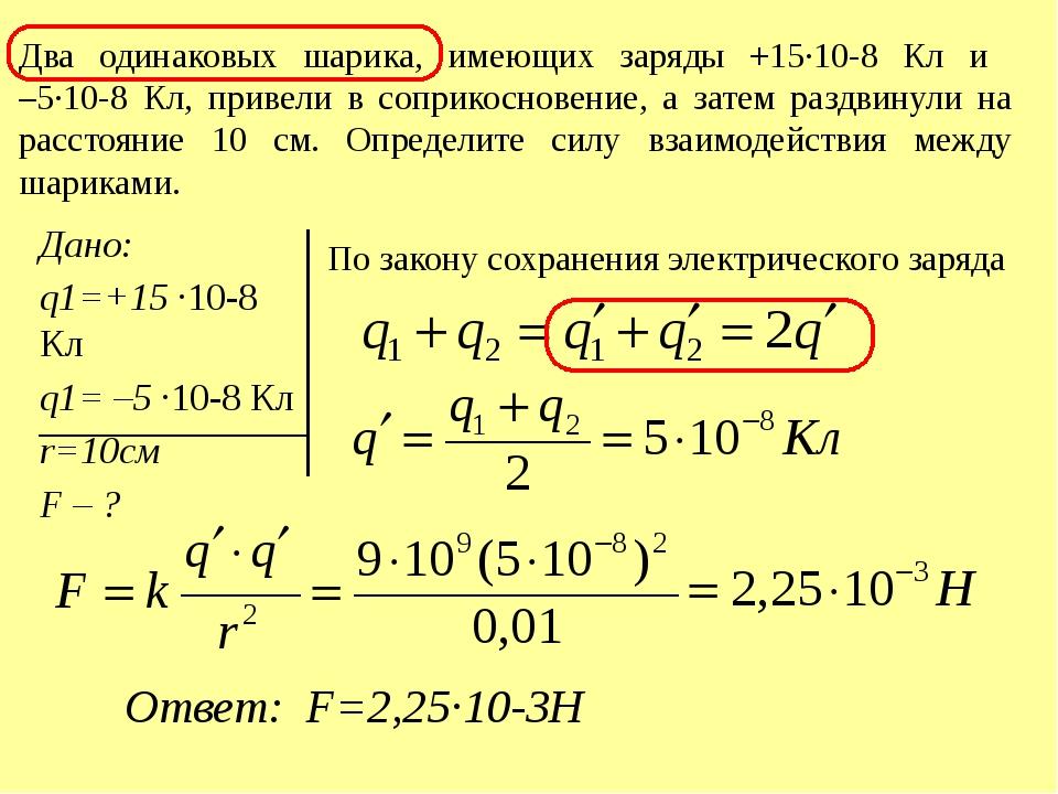 Два одинаковых шарика, имеющих заряды +15·10-8 Кл и –5·10-8 Кл, привели в соп...