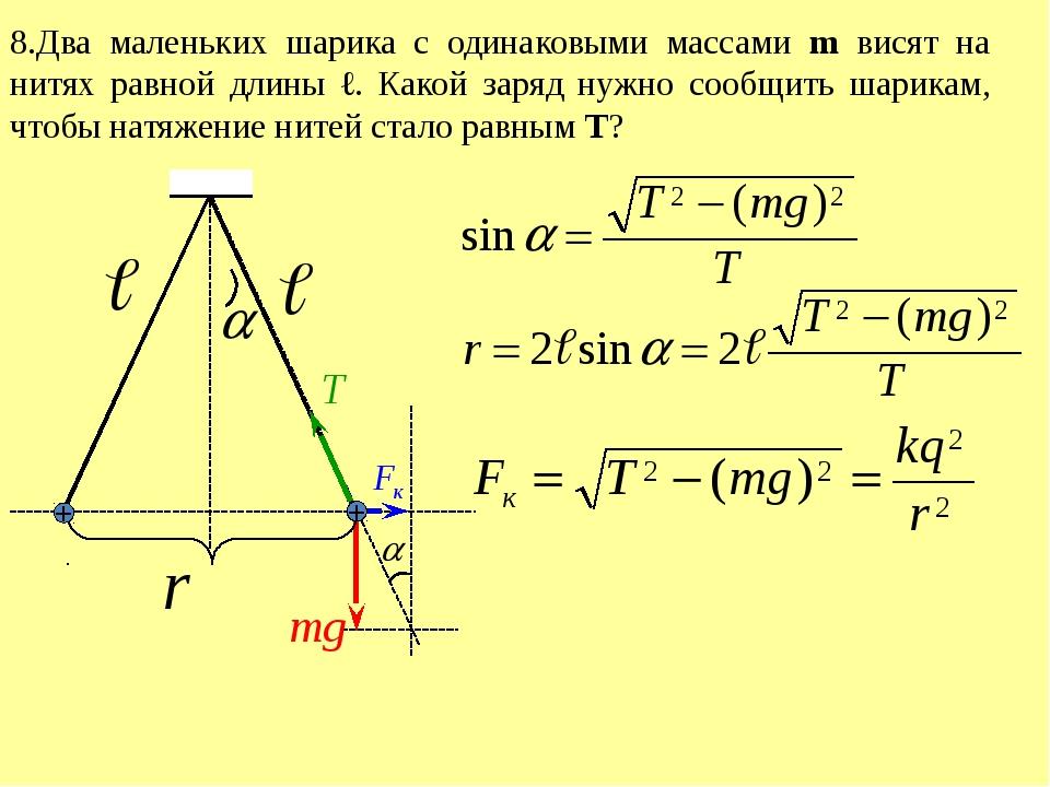 8.Два маленьких шарика с одинаковыми массами m висят на нитях равной длины ℓ...