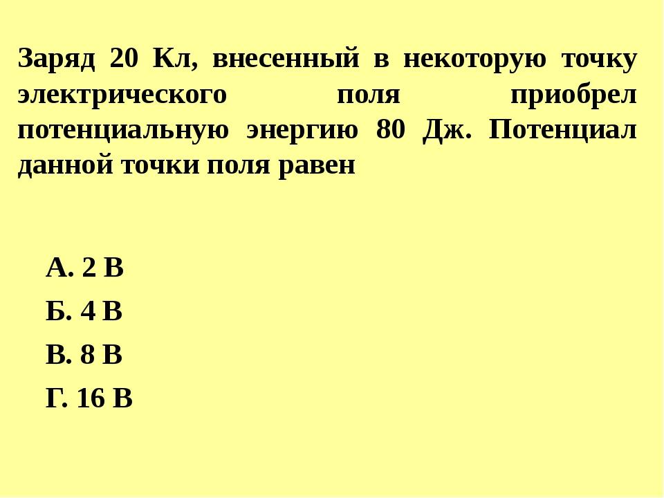 Заряд 4 Кл внесен в электрическое поле в точку с потенциалом 2 В. Его потенц...