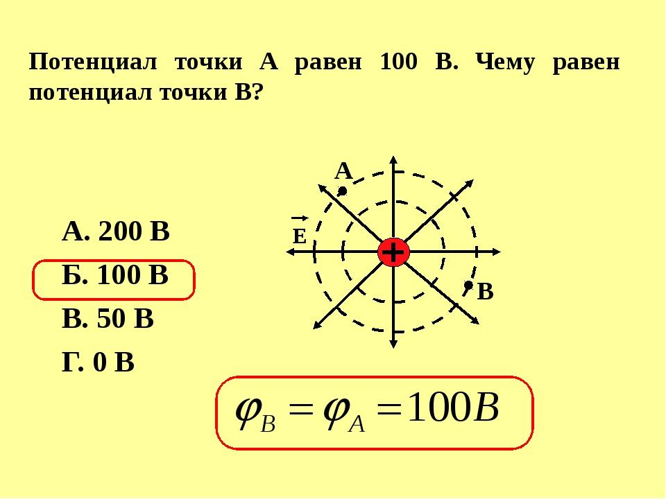 Заряд 1 создает в точке А потенциал 400 В, заряд 2 создает в этой точке поте...