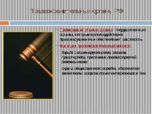 Правоохранительные органы РФ Правоохранительные органы - государственные орга