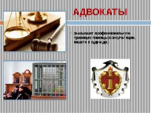 АДВОКАТЫ оказывают профессиональную правовую помощь (консультации, защита в с