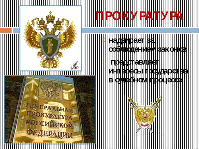 ПРОКУРАТУРА надзирает за соблюдением законов представляет интересы государств...