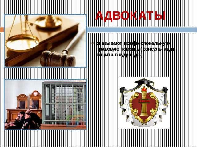 АДВОКАТЫ оказывают профессиональную правовую помощь (консультации, защита в с...