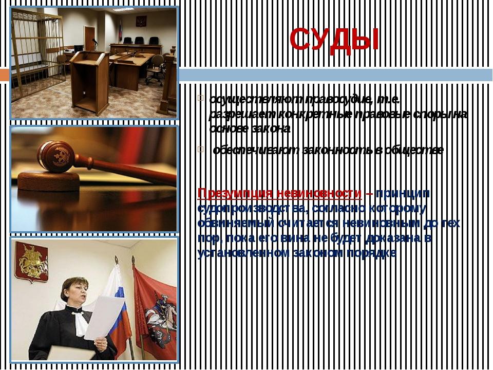 СУДЫ осуществляют правосудие, т.е. разрешает конкретные правовые споры на осн...