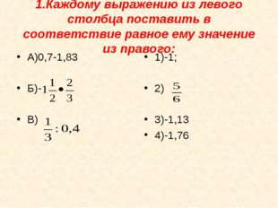 1.Каждому выражению из левого столбца поставить в соответствие равное ему зна