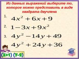 Из данных выражений выберите то, которое можно представить в виде квадрата дв
