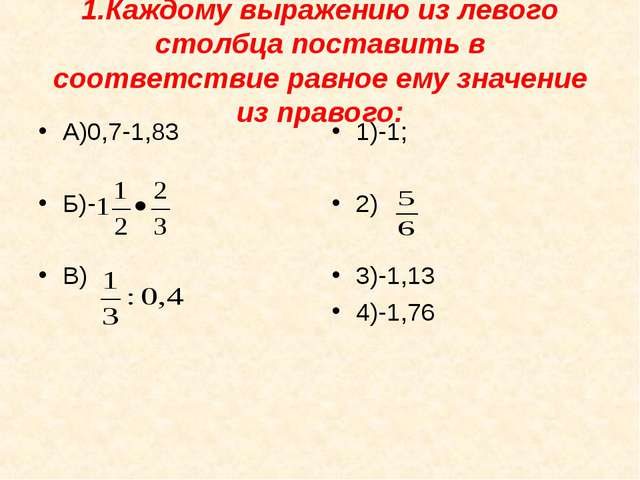 1.Каждому выражению из левого столбца поставить в соответствие равное ему зна...