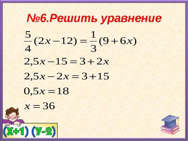 №6.Решить уравнение