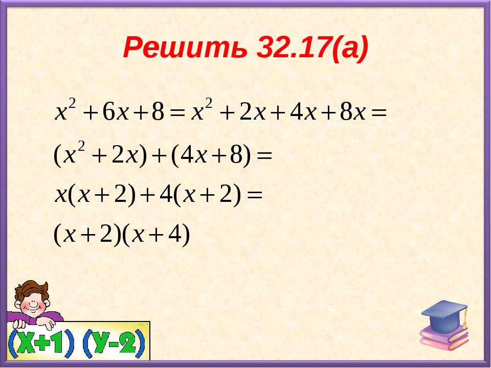 Решить 32.17(а)