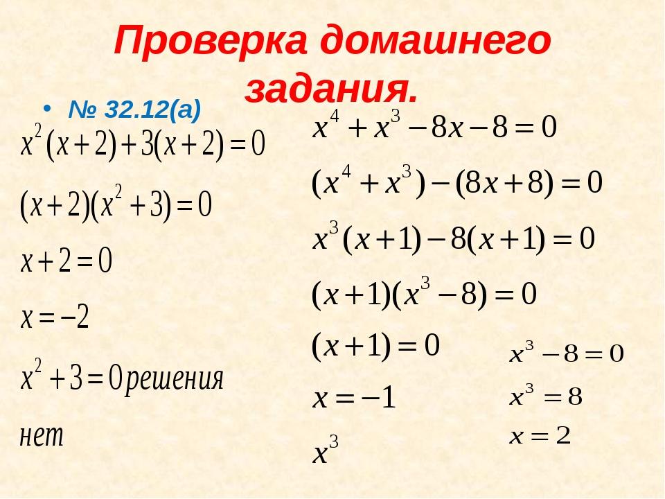 Проверка домашнего задания. № 32.12(а)
