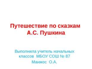 Путешествие по сказкам А.С. Пушкина Выполнила учитель начальных классов МБОУ