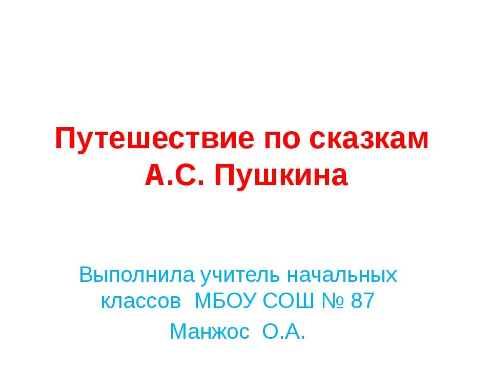Путешествие по сказкам А.С. Пушкина Выполнила учитель начальных классов МБОУ...