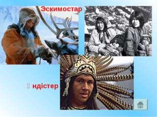 Эскимостар Үндістер
