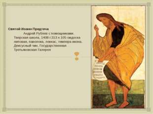 Святой Иоанн Предтеча Андрей Рублев с помощниками. Тверская школа, 1408 г.3