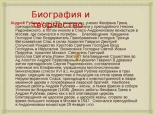 Андрей Рублев (+ ок.1430), иконописец, ученик Феофана Грека, преподобный. С