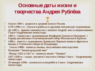 Около 1360 г.- родился в средней полосе России. 1370-1390-е гг.- учился и ра