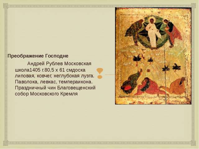 Преображение Господне Андрей Рублев Московская школа1405 г.80,5 x 61 смдоск...
