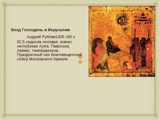 Вход Господень в Иерусалим Андрей Рублев1405 г.80 x 62,5 смдоска липовая, к...