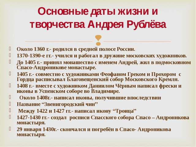 Около 1360 г.- родился в средней полосе России. 1370-1390-е гг.- учился и ра...