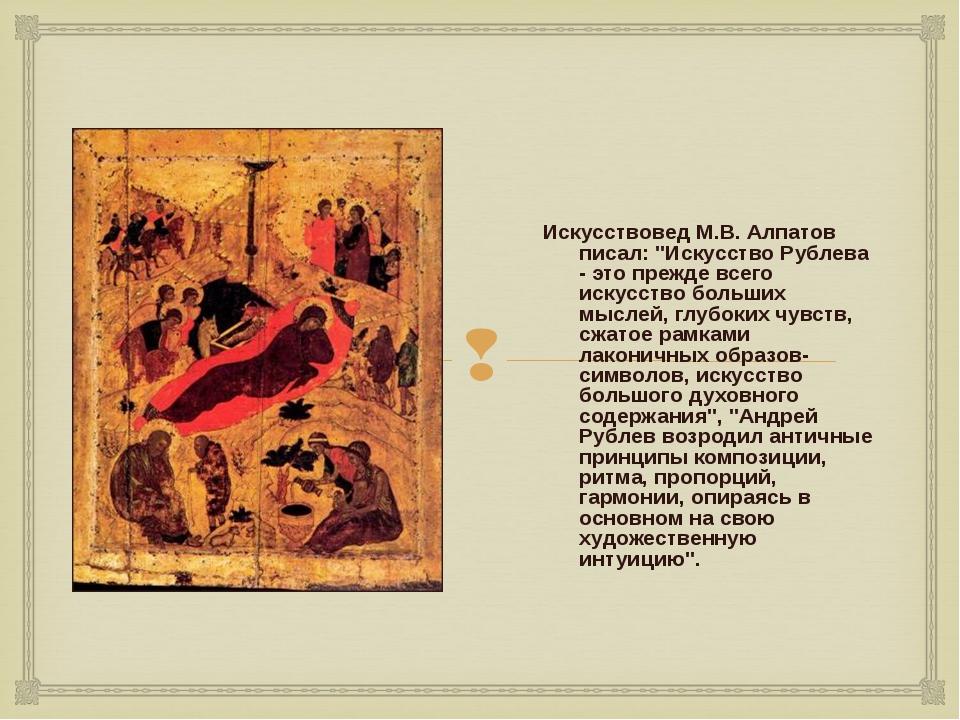 """Искусствовед М.В. Алпатов писал: """"Искусство Рублева - это прежде всего искусс..."""
