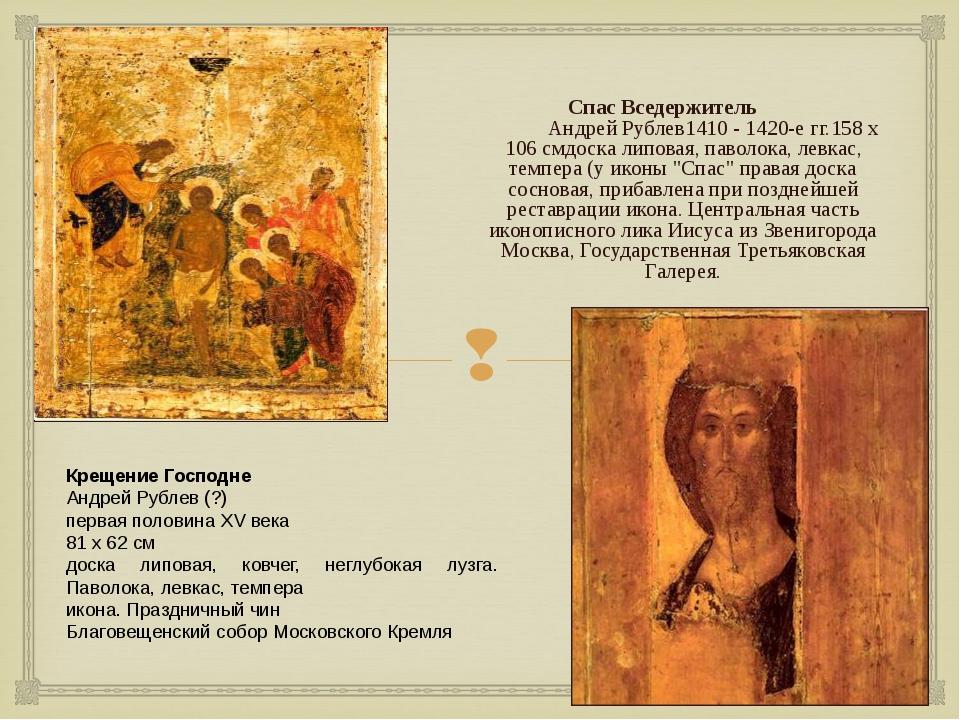 Спас Вседержитель Андрей Рублев1410 - 1420-е гг.158 x 106 смдоска липовая,...