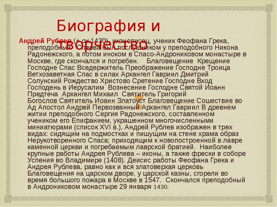 Андрей Рублев (+ ок.1430), иконописец, ученик Феофана Грека, преподобный. С...