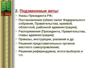 2. Подзаконные акты: Указы Президента РФ; Постановления (обеих палат Федерал