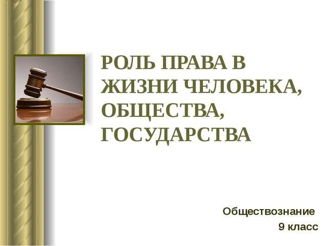 Роль права в жизни государства и общества реферат 378