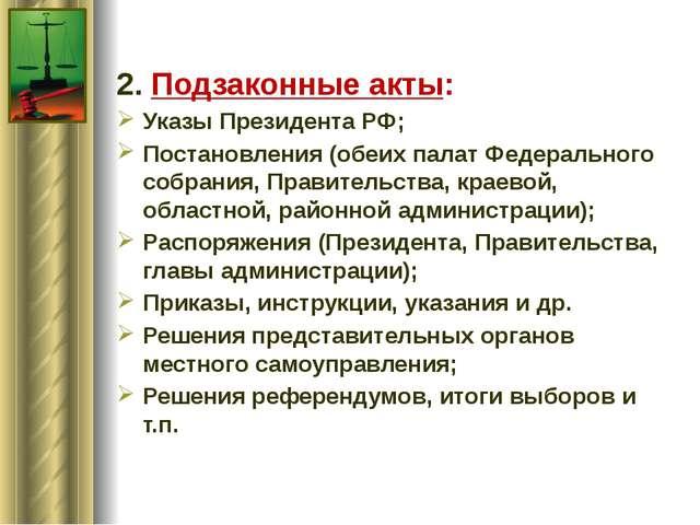 2. Подзаконные акты: Указы Президента РФ; Постановления (обеих палат Федерал...