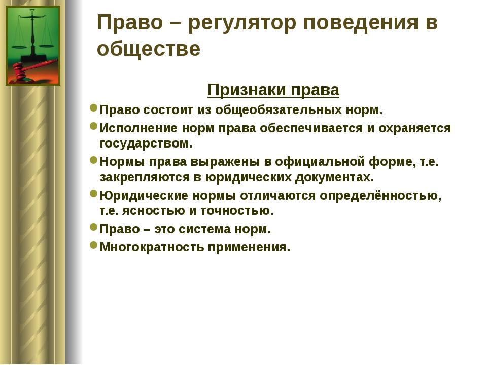 Право – регулятор поведения в обществе Признаки права Право состоит из общеоб...